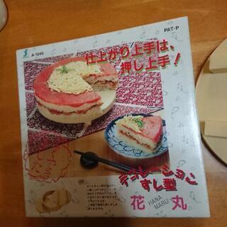 押し寿司型