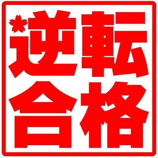 浜松西高中等部の学年下位からの脱出を実現