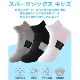 【新品未使用】スクールソックス キッズ スポーツ アウトドア 靴...