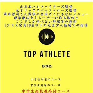 元プロ野球監督 岡本哲司さん監修の最高レベルのメニューをご提供
