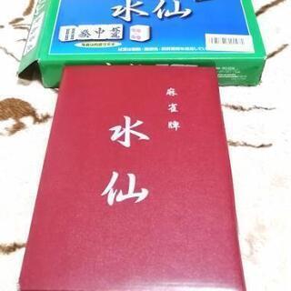 麻雀 牌 水仙