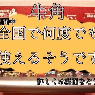 牛角 1029円 割引券