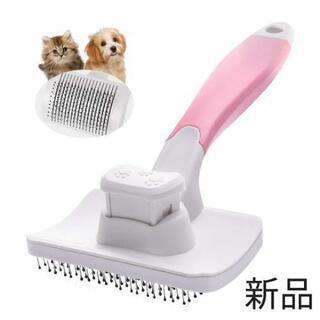 新品 Petacc ペット用ブラシ スリッカーブラシ 抜け毛取り 犬猫
