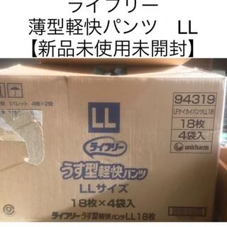 【新品未開封】 薄型軽快パンツ LL