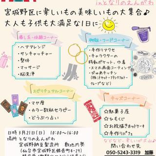 3/21(日)10時~16時📣春祭りマルシェ🌸