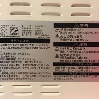 オーブントースター - 家電