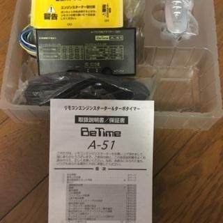 【ネット決済】リモコンエンジンスターター&ターボ タイマーBeT...
