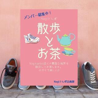 散歩とお茶 5/22(土)
