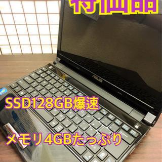 ハイスペック特価品¥10500 SSDでサクサク動くのに安すぎやない?