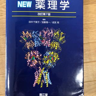 【ネット決済・配送可】NEW 薬理学