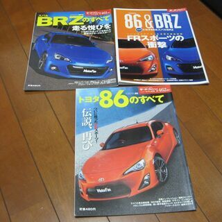 3冊セット トヨタ86&スバルBRZ 徹底比較本