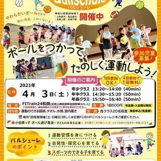 大人気のボール遊び・運動教室‐バルシューレ 4月3日(土)開催【...
