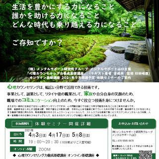 【4/3】体験セミナー開催▶心理カウンセリング力養成オンライン基礎講座