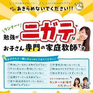 【防府市😄】家庭教師ランナーは勉強が苦手な子専門の家庭教師として...