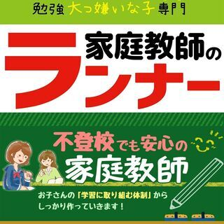 【下松市😄】家庭教師のランナーは勉強が苦手な子専門の家庭教師とし...