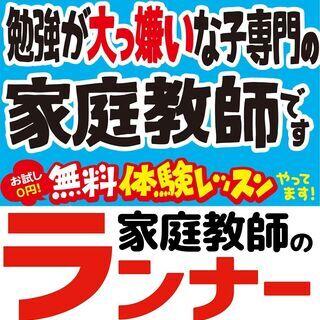 【🤗美祢市】勉強が苦手な子専門の家庭教師のランナーは「子どもがや...