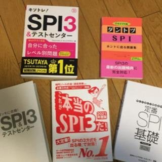 SPI3テキスト'21〜'22  5冊セット!中古品 書き…