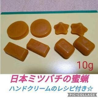 日本みつばちの蜜蝋 10g