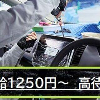 【車】電装取り付けスタッフ急募