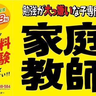 【神埼郡😄】勉強がニガテな子専門の家庭教師のランナーは「勉強のや...