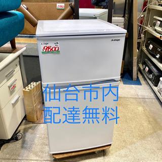 2019 2ドア 冷蔵庫 A-stage 90L 一人暮ら…