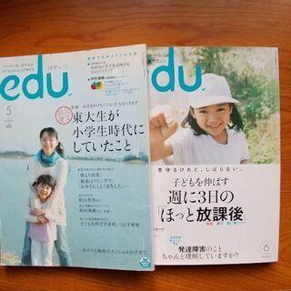 エデュー 小学生の保護者向け雑誌