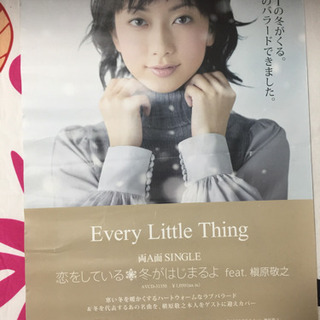 Every Little Thing  持田香織 ポスター 値下...