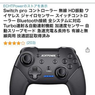 Switch pro コントローラー 無線