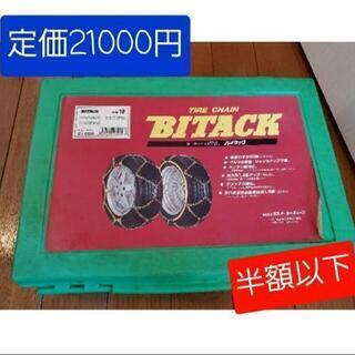 【ネット決済・配送可】TIRE CHAIN BITACK(タイヤ...