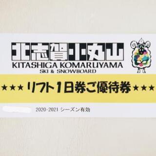 北志賀小丸山スキー場 ペアリフト券