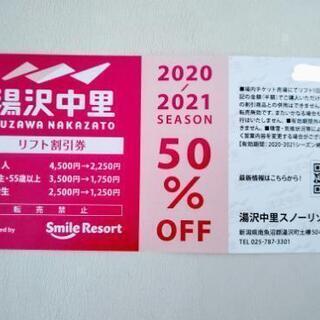湯沢中里スキー場ペア半額券1000円