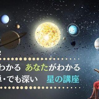 【占星術・占い】『自分がわかる。あなたがわかる。超簡単でも深い星...