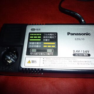 パナソニック 充電器 EZ0L10 ニカド2.4V・リチウムイオ...