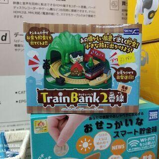 【ネット決済】トレインバンク2番線