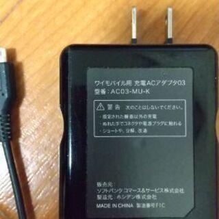 スマホの充電器