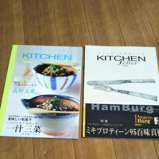 キッチンレター お料理本 ミキプルーン