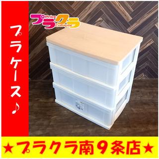 G4285 カード可 プラケース 家具 札幌 送料A プラクラ南9条店