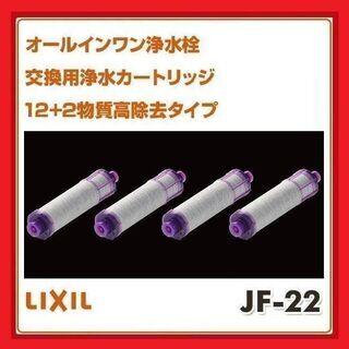 【ネット決済・配送可】新品 最高機種 浄水カートリッジ JF-2...