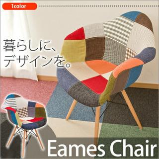 イームズチェアー Eames Chair