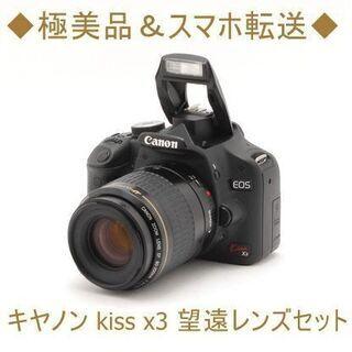 【ネット決済・配送可】◆極美品&スマホ転送◆キヤノン kiss ...