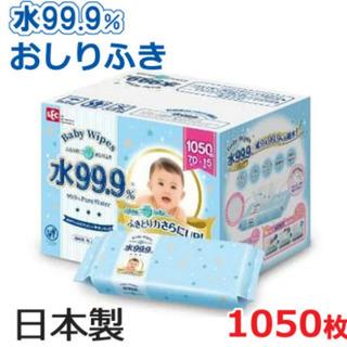 【新品・未開封】水99.9% おしりふき 大判サイズ  70枚×...