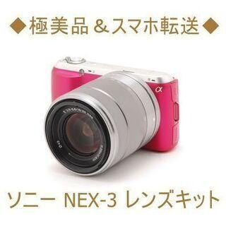 ◆極美品&スマホ転送◆ソニー NEX-3 レンズキット