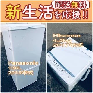 もってけドロボウ価格🌈送料無料❗️冷蔵庫/洗濯機の🌈限界突破価格...