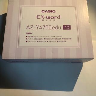 電子辞書カシオ EX-word AZ-Y4700edu 高校生モ...