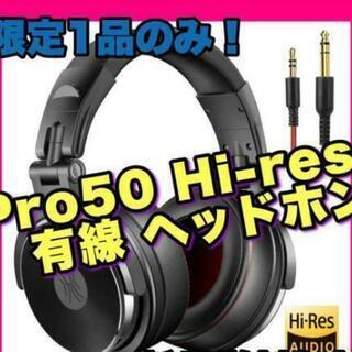 定価18000円 ハイレゾ対応 高級ヘッドホン Hi-res 有...