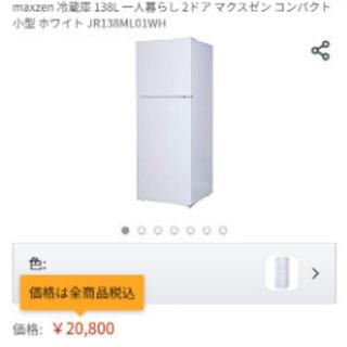 4品もりただ16000円!冷蔵庫、電子レンジ、掃除機、ヘアードライヤー
