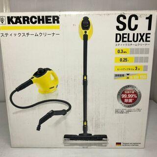 KARCHER(ケルヒャー)★スティックスチームクリーナー★SC...