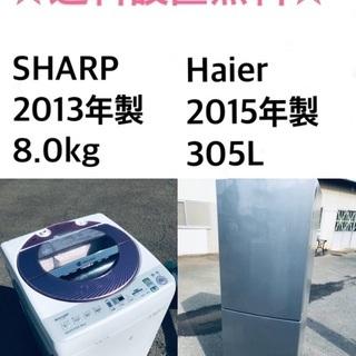 ✨送料・設置無料★大型家電2点セット✨8.0kg◼️冷蔵庫・洗濯...