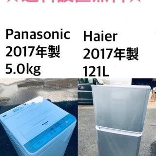 ★送料・設置無料★ 2017年製✨✨家電セット 冷蔵庫・洗濯機 ...