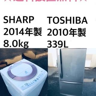 ✨★送料・設置無料★  8.0kg大型家電セット☆冷蔵庫・洗濯機...